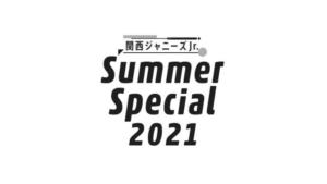 【当落発表】関西ジャニーズJr.「サマスペ2021(夏松竹)」チケット当選倍率と当落結果は?1番人気はど...
